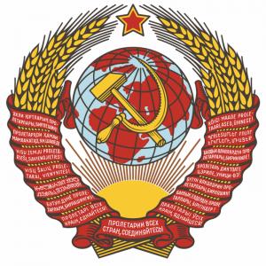 Lo stemma ufficiale dell'Unione Sovietica, col sole che sorge e molti altri simboli comunisti