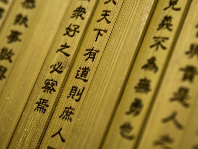 Dialoghi di Confucio scritti sul bambù